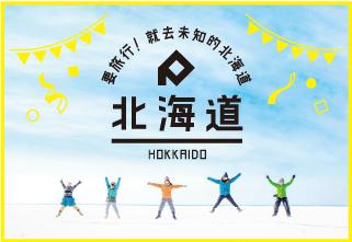 探索未知的!北海道 北海道推荐的体验项目