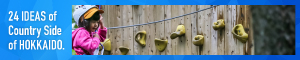24 IDEAS of CountrySide of HOKKAIDO.休闲、玩乐、体验的预约网站