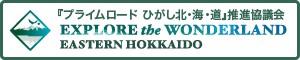 探索东北海道的仙境 东北海道是亚洲的宝库
